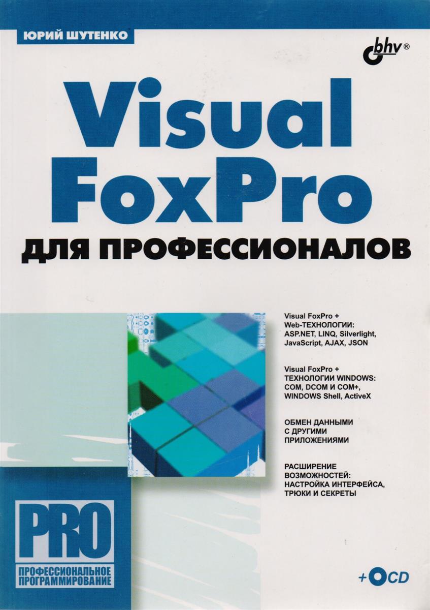 Шутенко Ю. Visuai FoxPro для профессионалов brother lc1000c