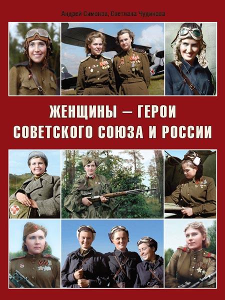 Симонов А., Чудинова С. Женщины-герои Советского Союза и России