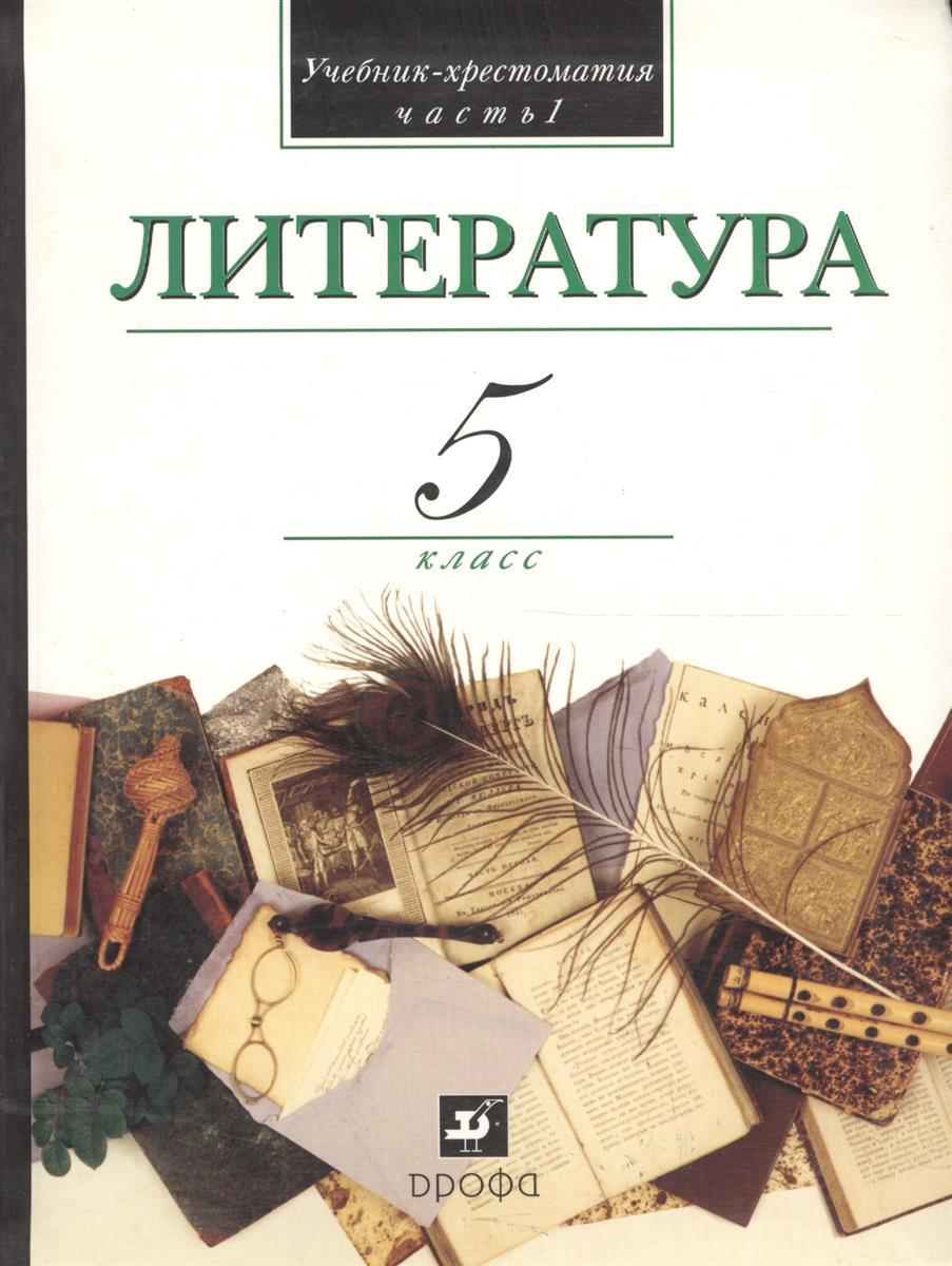 В мире литературы т. 1 / 2 т. 5 кл