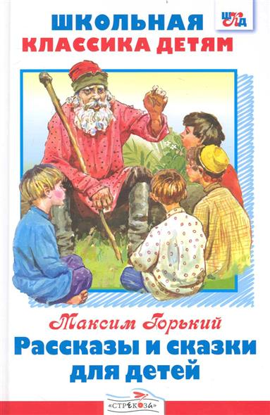 Горький Рассказы и сказки для детей