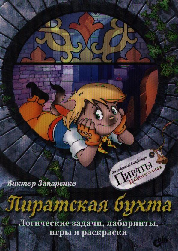 Запаренко В. Пиратская бухта. Логические задачи, лабиринты, игры и раскраски