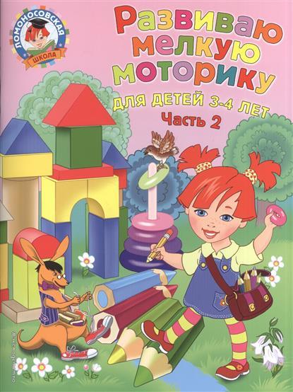 Володина Н. Развиваю мелкую моторику. Для детей 3-4 лет. Часть 2 эксмо книжка развиваю мелкую моторику для одаренных детей 3 4 лет