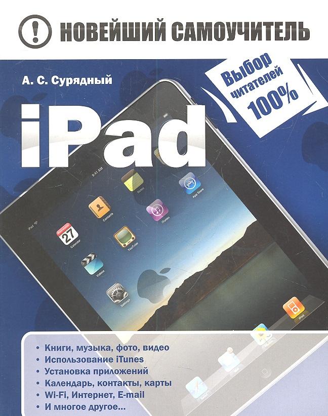 Сурядный А. iPad сурядный а с ноутбук и windows 7