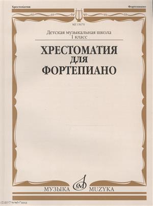 Турусова И., сост. Хрестоматия для фортепиано 1 кл ДМШ