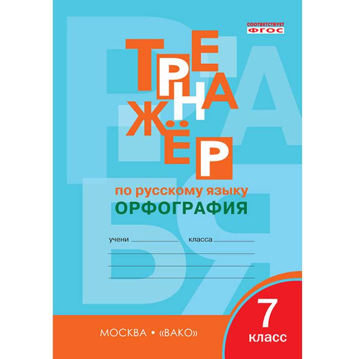 Тренажер по русскому языку. Орфография. 7 класс