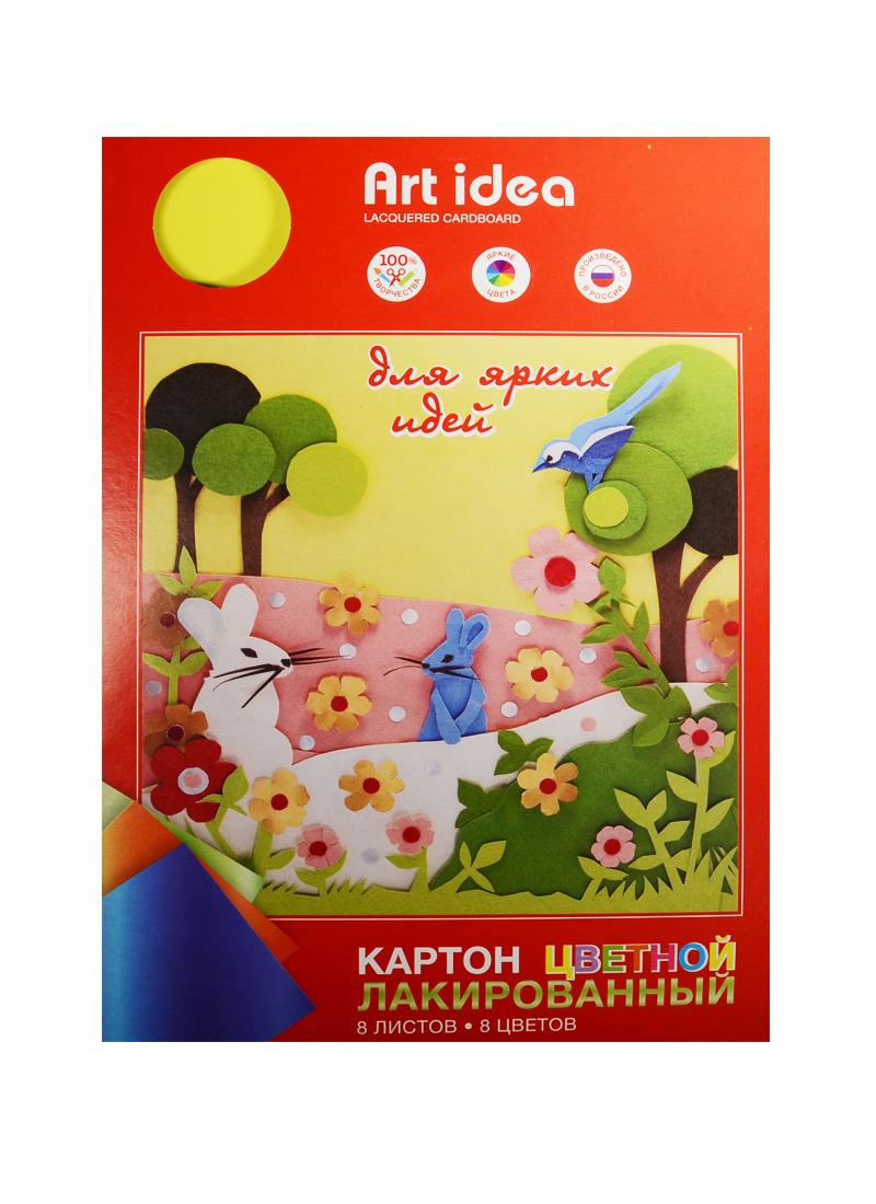 Картон цветной 08цв 08л А4 лакированный, односторн., в папке, ассорти, Art Idea