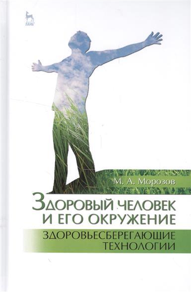 Морозов М. Здоровый человек и его окружение. Здоровьесберегающие технологии. Учебное пособие здоровый человек и его окружение учебник