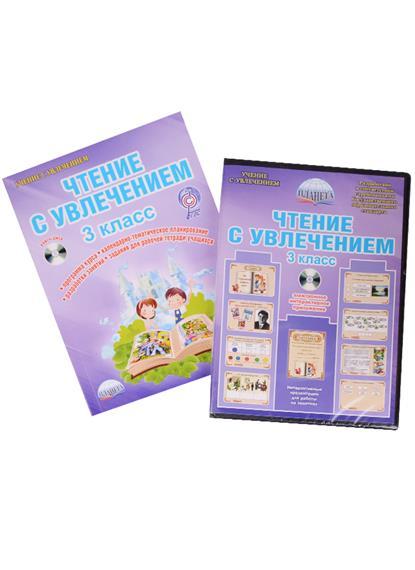 Буряк М., Карышева Е. Чтение с увлечением. 3 класс (+CD приложение) e mu cd rom