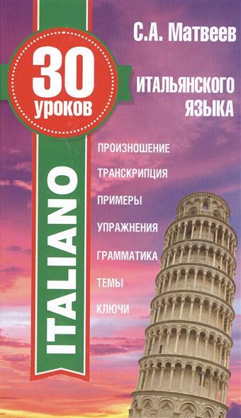 Матвеев С. 30 уроков итальянского языка