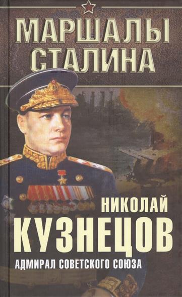 Кузнецов Н. Адмирал Советского Союза звезда подарочный набор авианосец адмирал кузнецов звезда