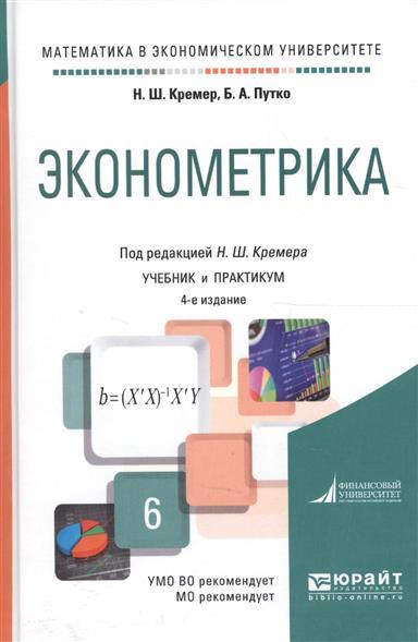 Эконометрика. Учебник и практикум для академического бакалавриата