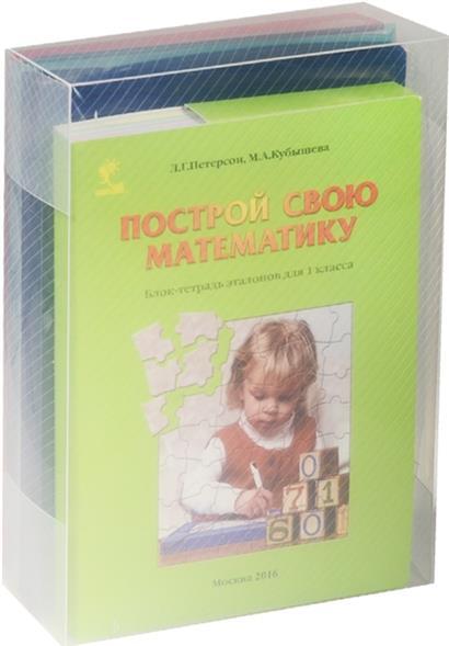 Петерсон Л.: Построй свою математику. Блок-тетрадь эталонов для 1 класса