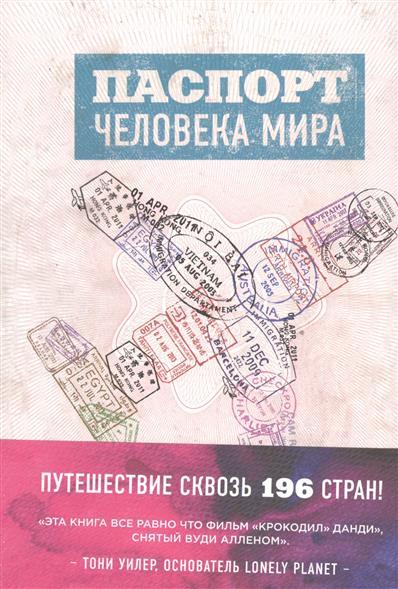 Паспорт человека мира