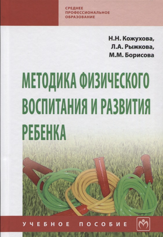 Кожухова Н. Методика физического воспитания и развития ребенка ISBN: 9785160139692
