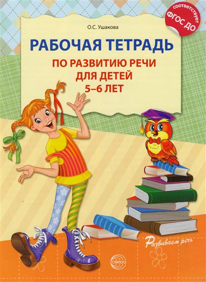 Ушакова О. Рабочая тетрадь по развитию речи для детей 5-6 лет белочка с грибочком рабочая тетрадь для детей 4 5 лет наклейки