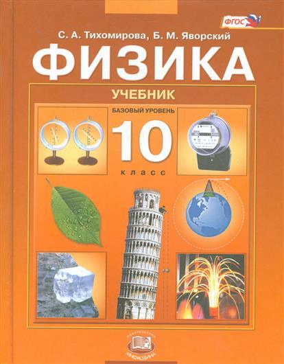 Физика. 10 класс. Учебник для общеобразовательных организаций. Базовый уровень