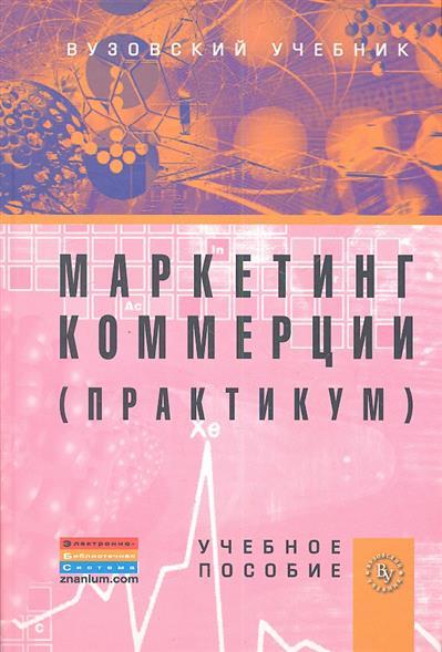 Синяева И.: Маркетинг коммерции (практикум). Учебное пособие