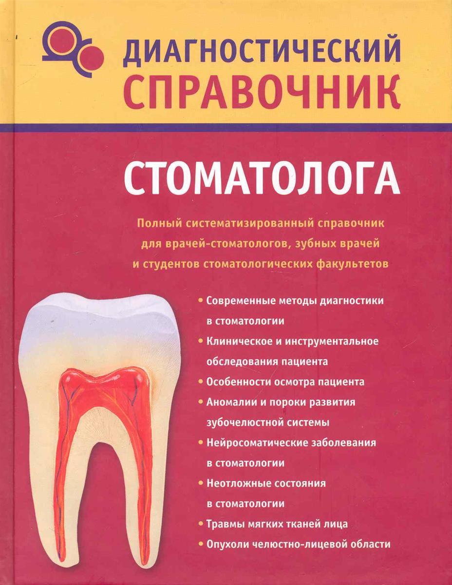 Полушкина Н. Диагностический справочник стоматолога