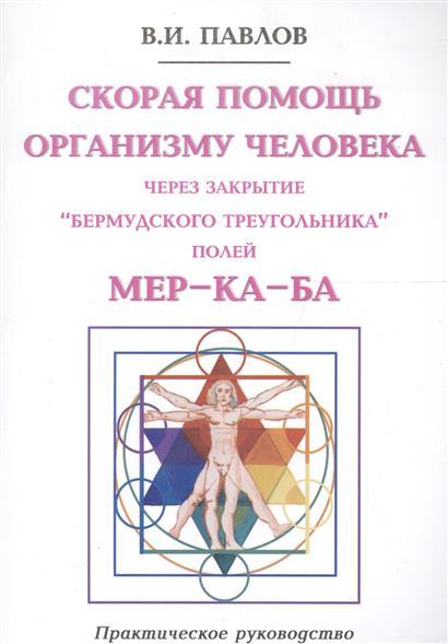 Скорая помощь организму человека через закрытие Бермудского треугольника полей Мер-Ка-БА