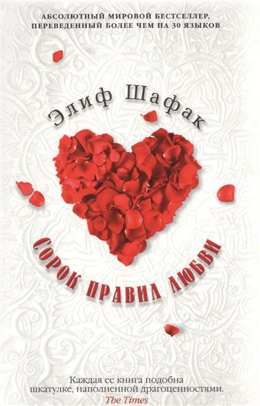Шафак Э. Сорок правил любви