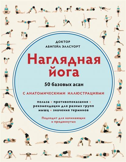 Наглядная йога 50 базовых асан с анатомическими иллюстрациями