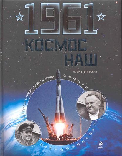 1961 Космос наш