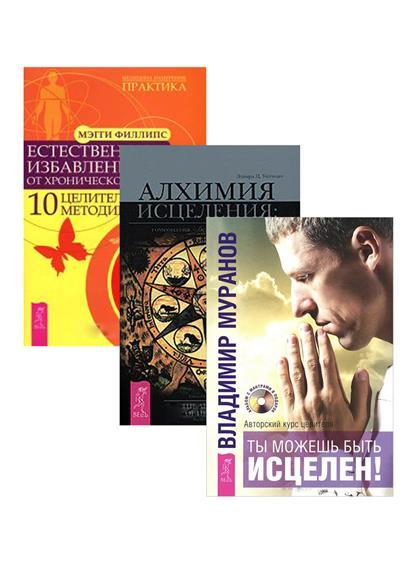 Муранов В., Филлипс М., Уитмонт Э. Ты можешь быть исцелен! Естесственное избавление от боли. Алхимия исцеления (комплект из 3 книг) муранов в бенор д ты можешь быть исцелен исследование сути исцеления комплект из 5 книг cd