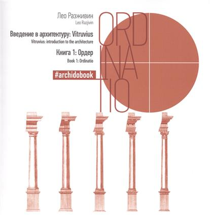 Введение в архитектуру: Vitruvius. Книга 1. Ордер