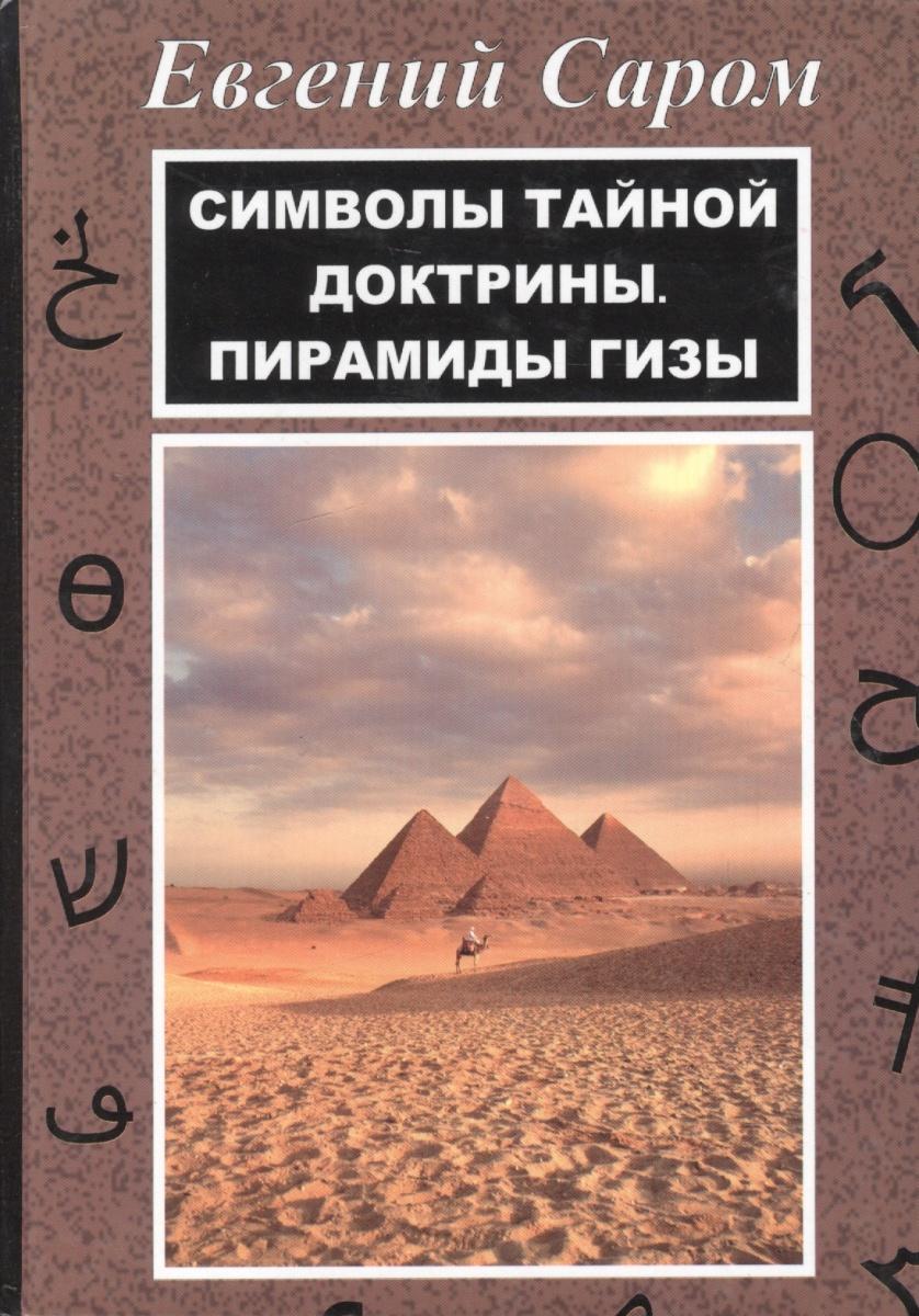 Саром Е. Символы тайной доктрины. Пирамиды Гизы