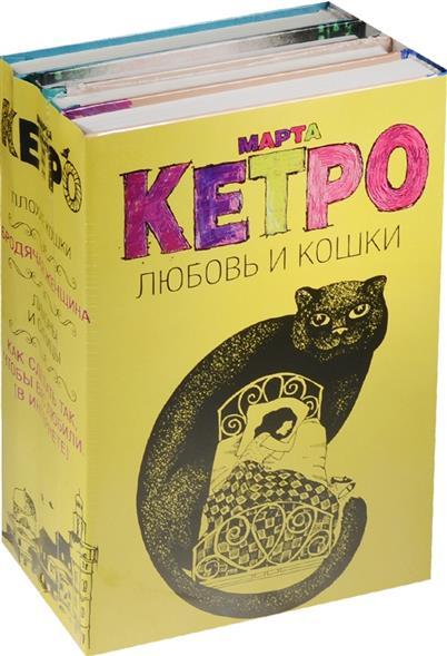 Кетро М. Любовь и кошки (комплект из 4 книг)