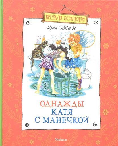 Пивоварова И.: Однажды Катя с Манечкой