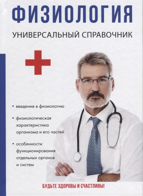 Физиология. Универсальный справочник
