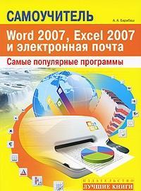 Барабаш А. Самоучитель популярных программ Word 2007 Excel 2007 и эл.почта барабаш а а видеосамоучитель интернет для начинающих 1 cd