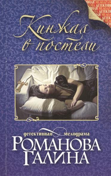 Подробнее о Романова Г. Кинжал в постели романова г свой дракон