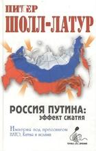 Россия Путина эффект сжатия
