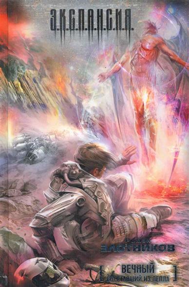 Злотников Р. Вечный Восставший из пепла злотников р вечный и пришел многоликий