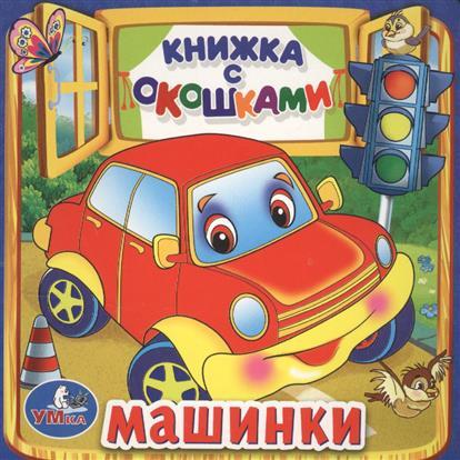 Козырь А. (ред.-сост.) Машинки