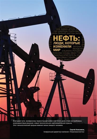 Степанов . (ред.) Нефть: люди, которые изменили мир