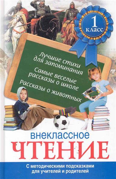 Внеклассное чтение 1 кл. С метод. подсказками…