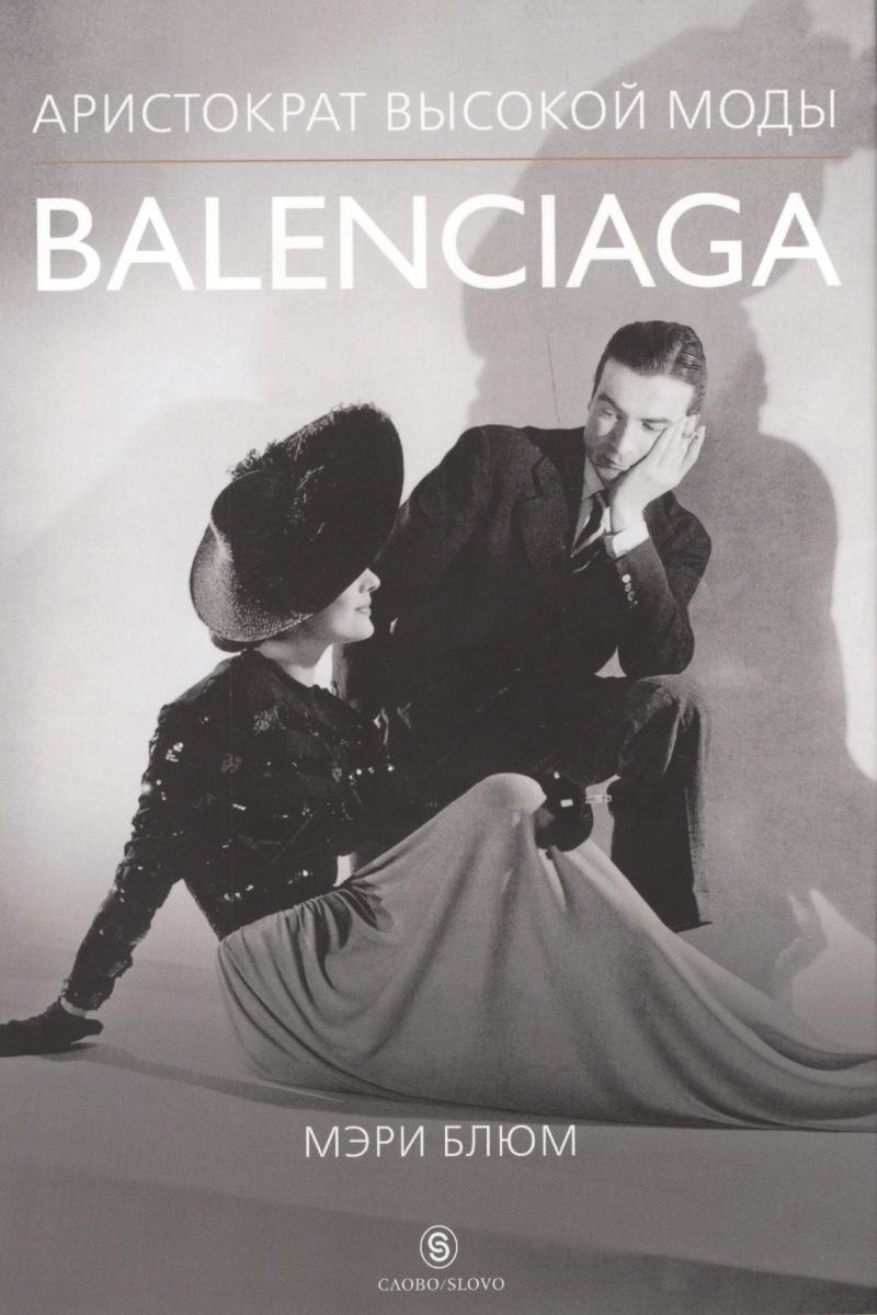 Блюм М.: Balenciaga. Аристократ высокой моды