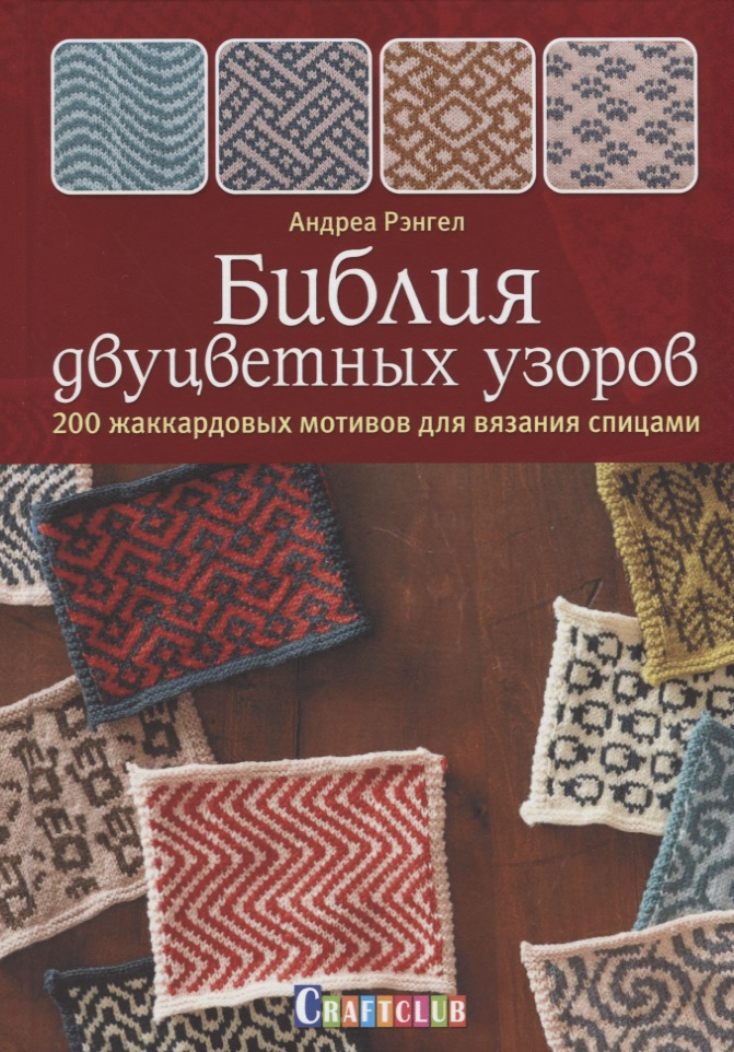 Рэнгел А. Библия двуцветных узоров. 200 жаккардовых мотивов для вязания спицами