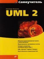 Леоненков А. Самоучитель UML 2 футболка hilfiger denim dm0dm02794 002 black iris