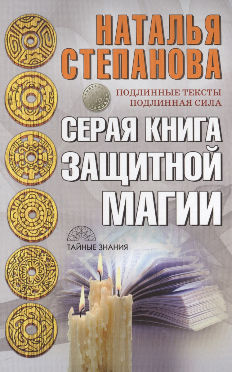 Степанова Н. Серая книга защитной магии степанова н большая энциклопедия практической магии книга 1