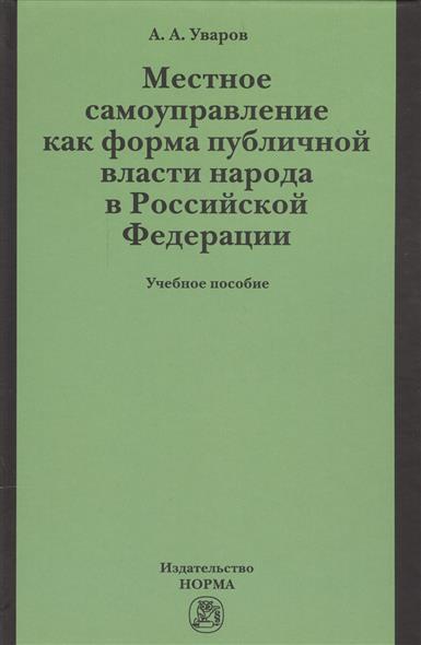 Местное самоуправление как форма публичной власти народа в Российской Федерации. Учебное пособие