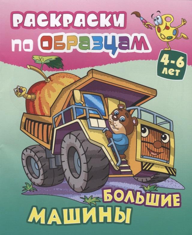 Чайчук В., Чайчук А. (худ.) Большие машины. Раскраски по образцам. 4-6 лет