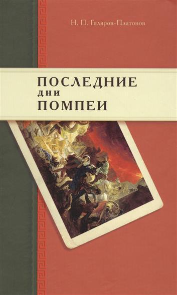 Гиляров-Платонов Н.: Последние дни Помпеи. Семинарские опыты в стихах и прозе. 1837-1843