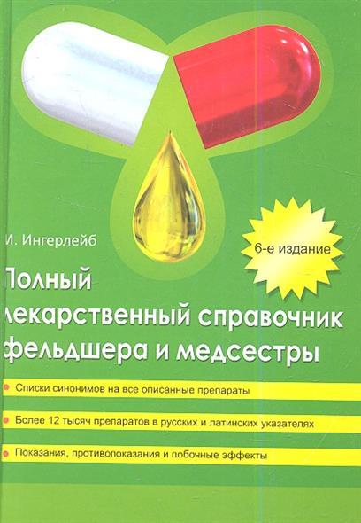 Полный лекарственный справочник фельдшера и медсестры. 6-е издание