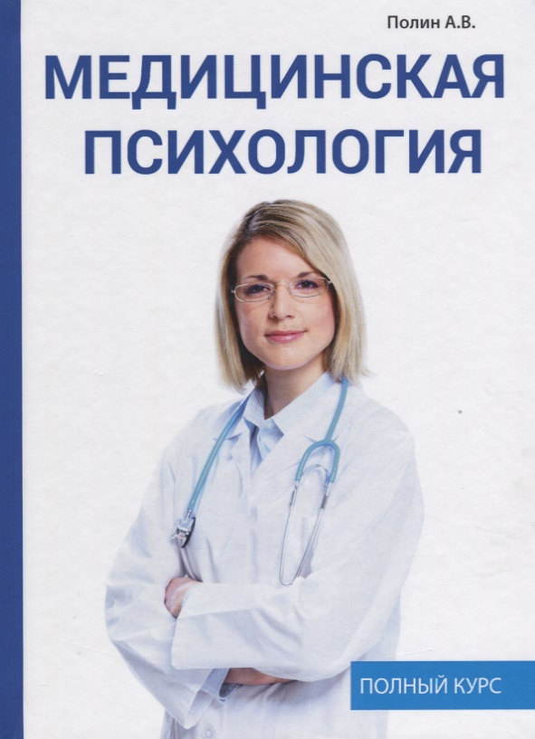 Медицинская психология