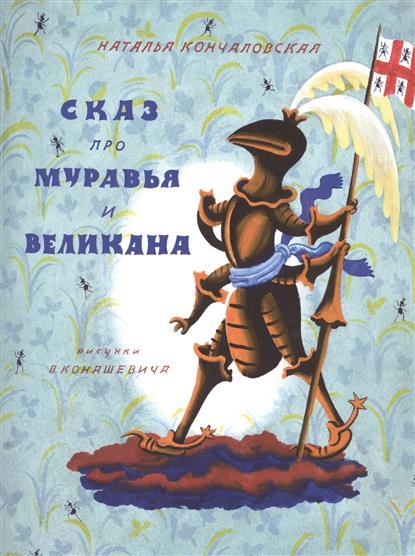 Кончаловская Н. Сказ про Муравья и Великана