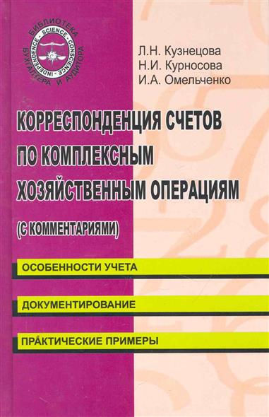 Кузнецова Л.: Корреспонденция счетов по комплексным хозяйст. операциям